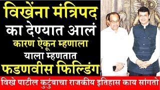 Reason Behind Vikhe Patil Cabinet Minister in BJP | Family History | Vikhe Patil Latest News
