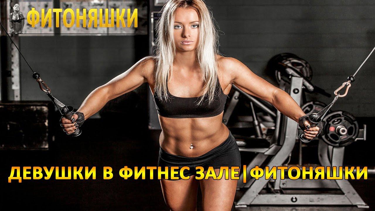 Мотивация в Фитнес-зале для Девушек | спортивные девушки великолепны видео