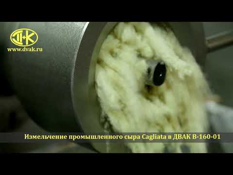 Измельчение сыра Кальята (Cagliata) в волчке ДВАК В 160-01