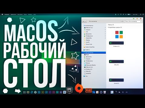 Как сделать MacOS рабочий стол | WindowsMacOS