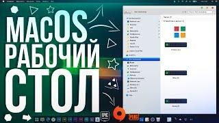 Как сделать MacOS рабочий стол   WindowsMacOS