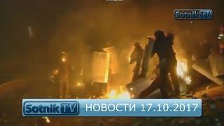 НОВОСТИ. ИНФОРМАЦИОННЫЙ ВЫПУСК 17.10.2017