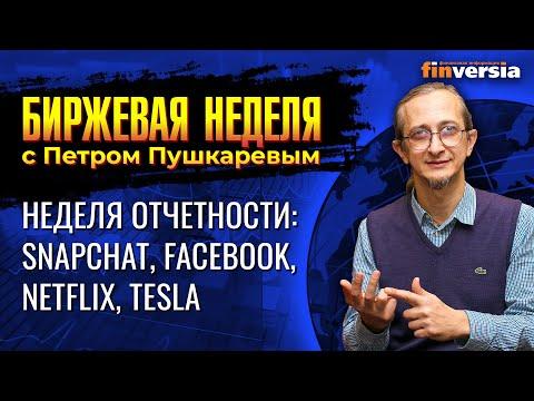 Неделя корпоративной отчетности: Netflix, Tesla, Snapchat, Facebook. / Петр Пушкарев