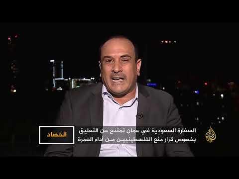 الحصاد 1- السعودية.. لا عمرة لفلسطينيي الأردن  - نشر قبل 2 ساعة