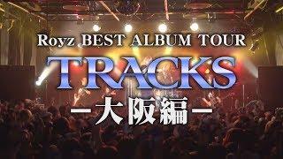 Royz BEST ALBUM TOUR TRACKS 大阪編