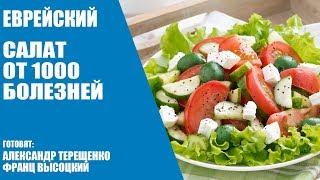 Еврейский салат для профилактики 1000 болезней/Совет доктора