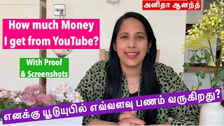 How much Youtube paid me? Tamil | Anitha Anand