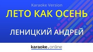 Лето как осень - Андрей Леницкий & HOMIE (Karaoke version)