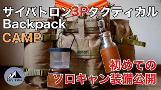 [ソロキャンプ] 初めてのバックパックキャンプ!! サイバトロン3Pタクティカルソロキャン装備一式紹介します。
