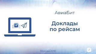 Доклады по рейсу