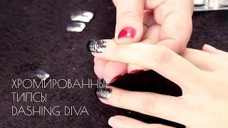 Хромированные типсы Dashing Diva(Хромированные типсы Dashing Diva. Мастер-класс по созданию оригинального и модного дизайна ногтей с блестящими..., 2013-12-09T14:20:24.000Z)