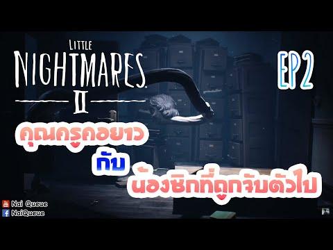Little Nightmare 2 ตอนที่ 2 คุณครูคอยาว กับ น้องซิกที่ถูกจับตัวไป [ผู้...