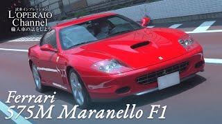 フェラーリ 575M マラネロ F1 中古車試乗インプレッション