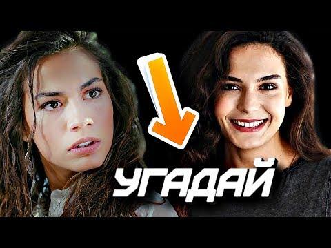 Угадай Турецкий сериал за 10 секунд Слабо?