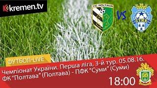 "Gambar cover 05.08.16. ""Полтава"" - ""Суми"". LIVE. 18:00"