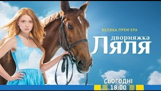 """Дивіться у 14 серії серіалу """"Дворняжка Ляля"""" на каналі """"Україна"""""""