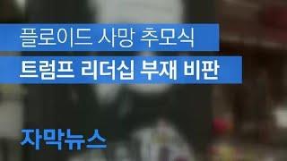 [자막뉴스] 미국, 플…