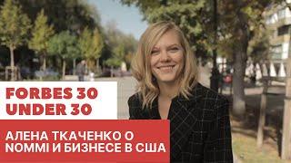 Алёна Ткаченко о том как основать глобальную компанию и привлекать инвестиций заграницей
