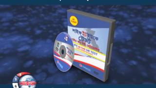 BSGS College Bengali life in the uk and Driving theory test guide