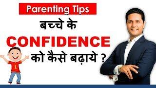 Parenting Tips for Children in Hindi | Good Parenting Skills | Video Advice | Parikshit Jobanputra