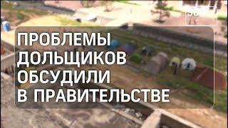 Власти Московской области встретились с обманутыми дольщиками