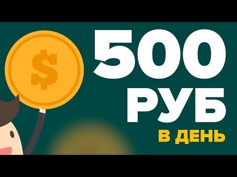 НОВЫЙ САЙТ ДЛЯ БЫСТРОГО ЗАРАБОТКА, 500 РУБЛЕЙ В ДЕНЬ!
