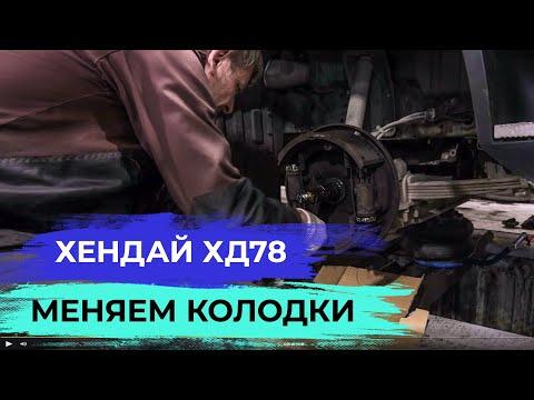 Как подвести тормоза на хендай hd 78