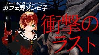 【館編】ゾンビ子と血の涙【ラストエピソード】