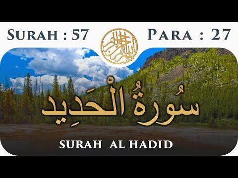 57-surah-al-hadeed-|-para-27-|-visual-quran-with-urdu-translation