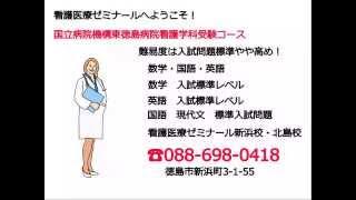国立病院機構東徳島医療センター東徳島看護専門学校受験対策講座