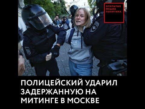 Полицейский ударил задержанную на митинге в Москве