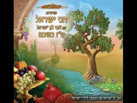 """חגי ישראל """"ט""""ו בשבט עם אבי בן ישראל"""