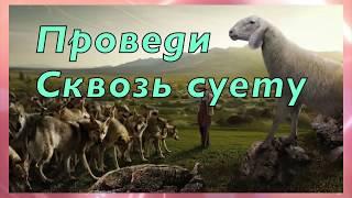 Иисус пастырь мой