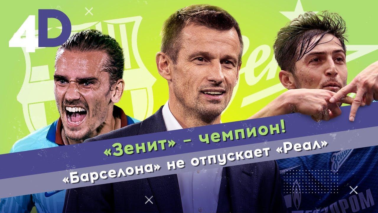 «Зенит» – чемпион!   «Барселона» не отпускает «Реал»
