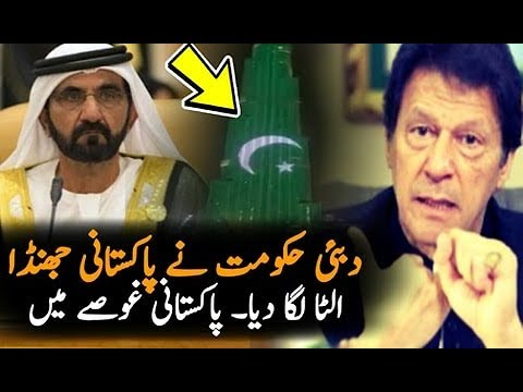 Pakistani Comments On Pak Flag On Burj Khalifa On 14Aug 2019