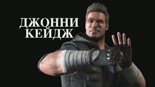 Mortal Kombat X – Johnny Cage трейлер с русскими субтитрами | Семейство Кейдж