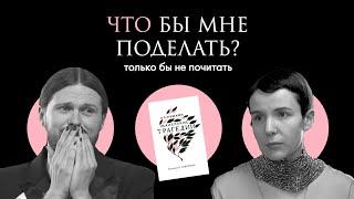 Пушкин за м ученный Что бы мне поделать только бы не почитать