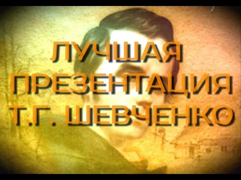 Лучшая Презентация Т. Г. Шевченко