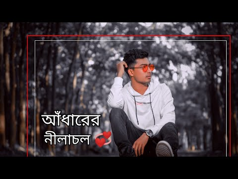 আধারের নীলাচল Adharer Nilacholrandom Sakib Bangla Song