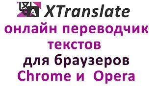 XTranslate - онлайн переводчик текстов для Хром и Опера. Chironova.ru(http://chironova.ru/xtranslate-udobnyiy-perevodchik-dlya-hroma/ Удобный онлайн переводчик текстов - расширение для Хрома и Опера. ************..., 2015-04-09T04:41:27.000Z)