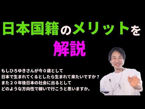 日本国籍のメリットを解説