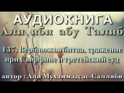 137. Верблюжья битва, сражение при Сыффине и третейский суд