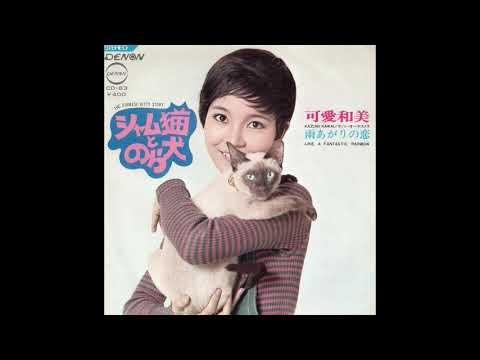可愛和美 「シャム猫とのら犬」 1970