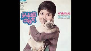 「シャム猫とのら犬」 (1970.9) 作詞 : 海山 豊 作曲 : 海山 豊 編曲 ...