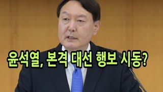 [성창경TV] 윤석열 지방 순시 시작. 대권 광폭 행보…