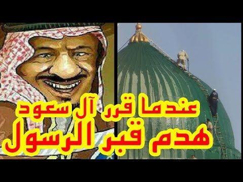عندما قرر  آل سعود هدم ضريح الرسول .. ماذا حدث لهم؟