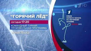 Команда Алины Загитовой лидирует после первого дня Кубка Первого канала по фигурному катанию