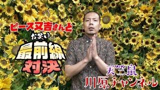 チャンネル登録お願いします! 【天竺鼠・川原】 https://twitter.com/k...