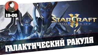 StarCraft 2 Legacy of the void Галактический ракуля Часть 2