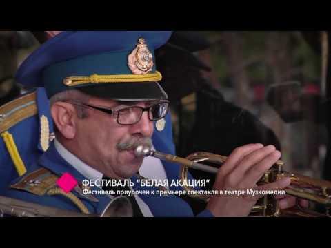 В Одессе стартовал фестиваль Белая акация